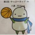 <養父市>ミニバスケットボールカップ戦【やっぷーカップ】がキニナル!