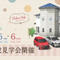 <朝来市>10月5日(土)・6日(日)絵本に出てきそうな可愛い住宅見学会がキニナル!