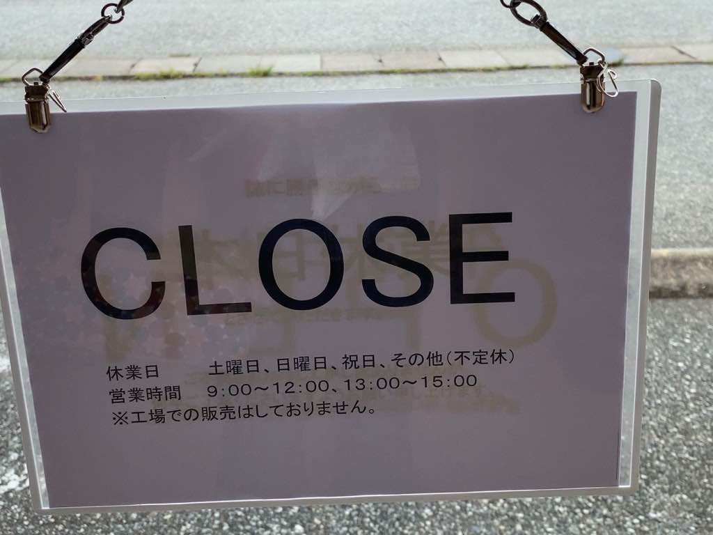 ヤマヨシ製菓営業時間